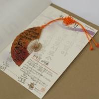 합죽선책갈피(대나무)
