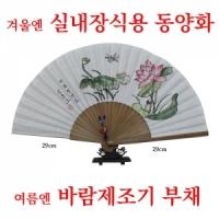 하화청연도합죽선세트