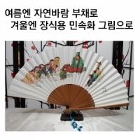 김홍도 서당 인쇄본합죽선부채세트