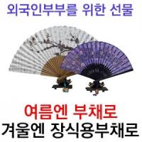 훈민정음 부부합죽선세트