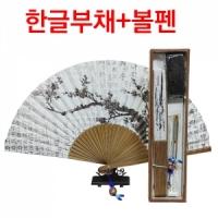 훈민정음합죽선비지니스세트