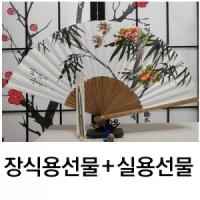 친필본합죽선비지니스세트