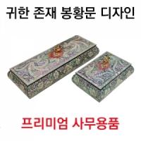 봉황문프리미엄사무용품세트