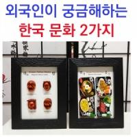 한국을알리는대표액자2종세트