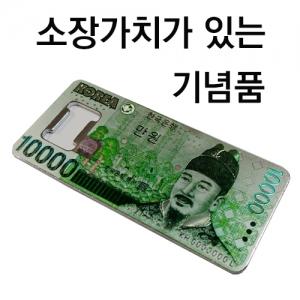 한국의돈지폐 병따개
