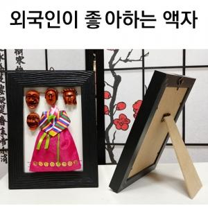 한복미니어쳐다기능액자