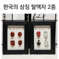 한국의대표탈액자2종세트