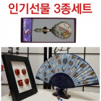 유학생인기선물세트8