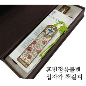 해외선교선물세트