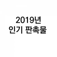 2019년판촉물