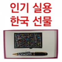 외국인선생님선물2종세트